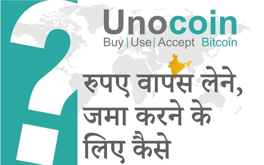 UnoCoin-India-Bitcoin-Financiamiento