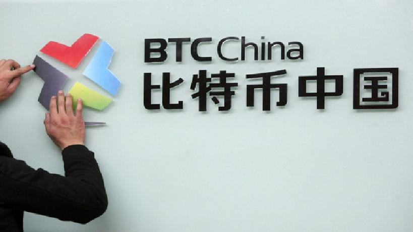 btc china exchange casa de cambio dolares