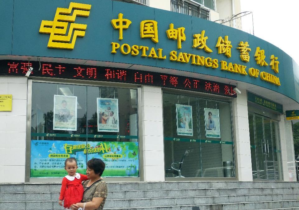 Banco China PSBC Blockchain