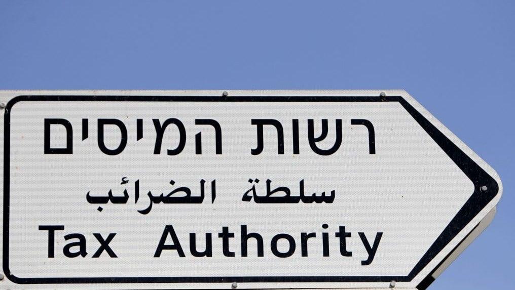 autoridad impuestos israel criptomonedas activo financiero