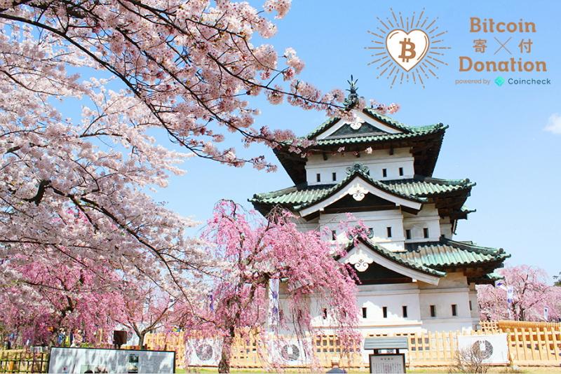Donación-bitcoin-parque-Hirosaki-Japón