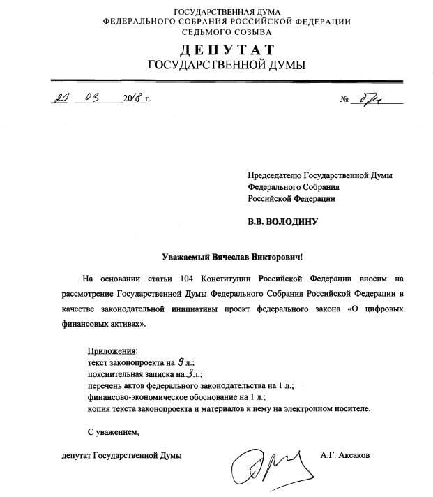 proyecto-legisladores-rusia-bitcoin