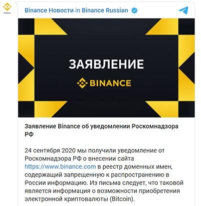 casa-intercambio-criptomonedas-Bitcoin-Rusia-Binance